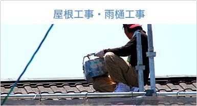 屋根工事、雨樋工事