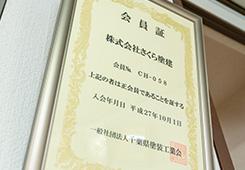 (社)千葉県塗装⼯業会会員 日本塗装協会会員