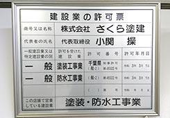 建設業許可千葉県知事(般-27)第46922号
