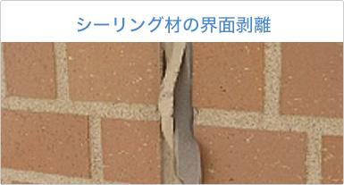 シーリング材の界面剥離