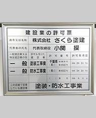 千葉県知事建設業許可証 塗装工事業、防水工事業