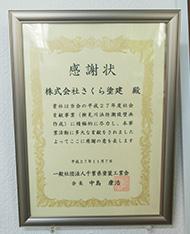 (社)千葉県塗装工業会 社会貢献事業感謝状
