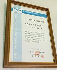 水谷ペイント株式会社 パートナ施工店認定証