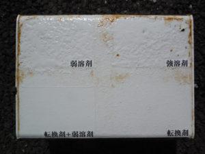 錆止め塗料の性能試験結果。